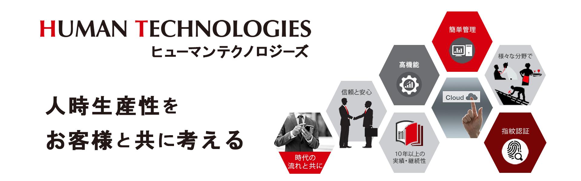 株式会社ヒューマンテクノロジーズ「人事生産性を」お客様と共に考える」