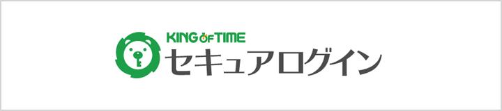 クラウド型PC認証管理システム KING OF TIME セキュアログイン
