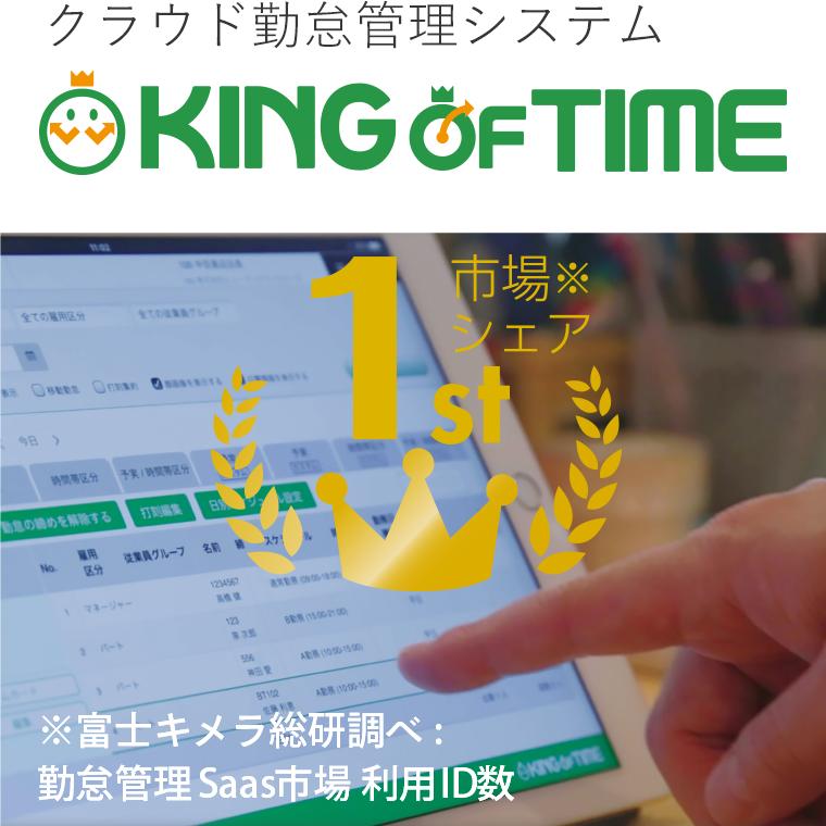 クラウド勤怠管理システム KING OF TIME