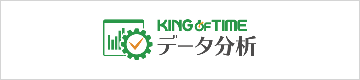 勤怠情報可視化ツール KING OF TIME データ分析